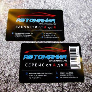 Изготовим пластиковые карты по выгодным ценам. Отправим в любой регион. Cardzavod21.ru